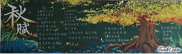 唯美的秋天主题黑板报版面设计图图片
