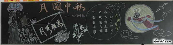 小学生中秋节黑板报版面设计图