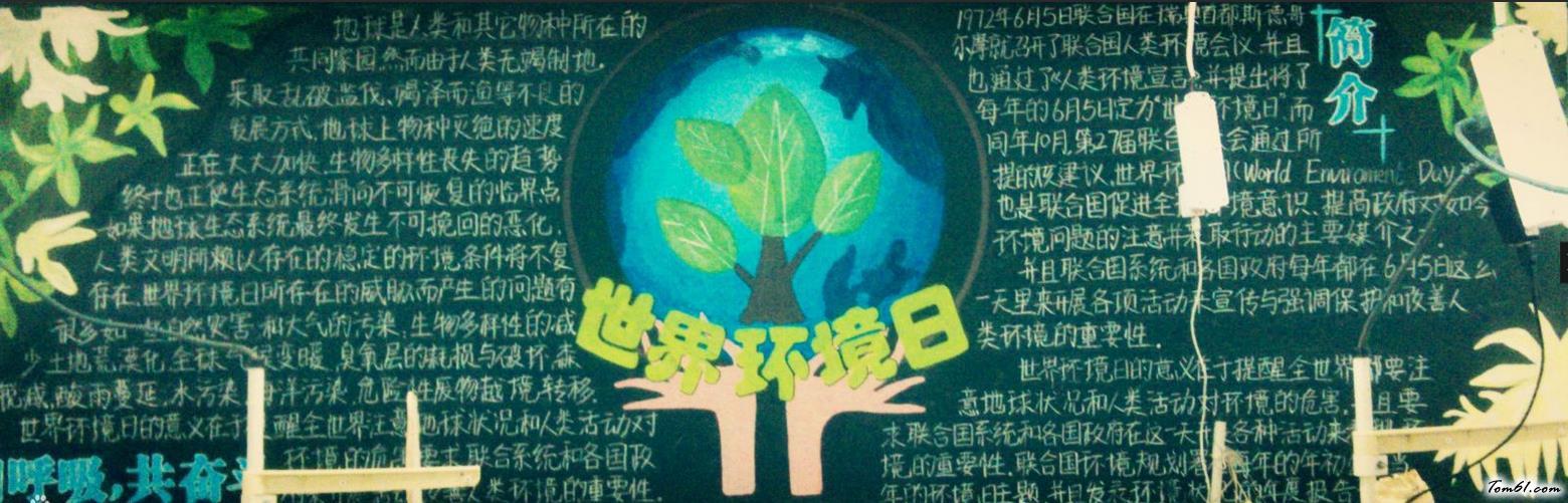2016世界环境日黑板报版面设计图