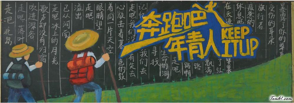 精美的五四青年节黑板报版面设计图2