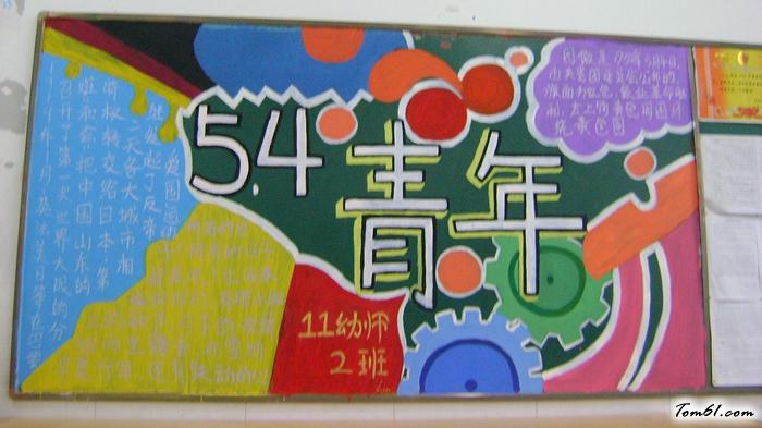 大学生五四青年节水粉黑板报版面设计图图片