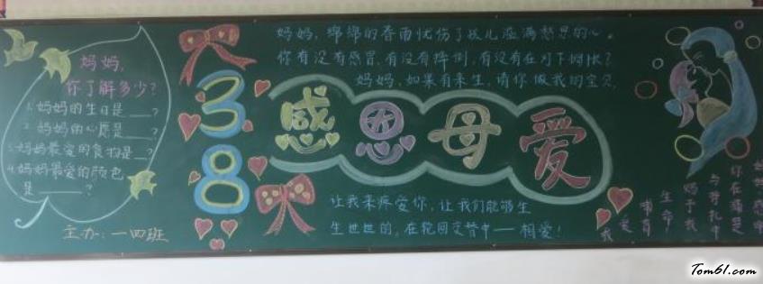 三八妇女节黑板报版面设计图10