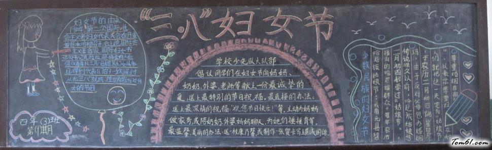 三八妇女节黑板报版面设计图11