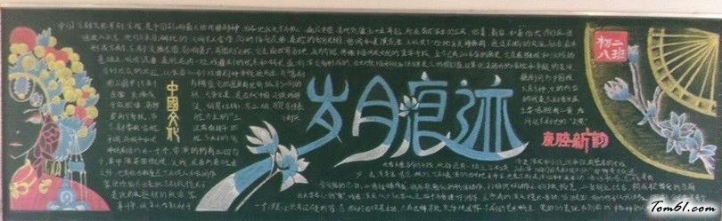 中华文化主题黑板报版面设计图图片