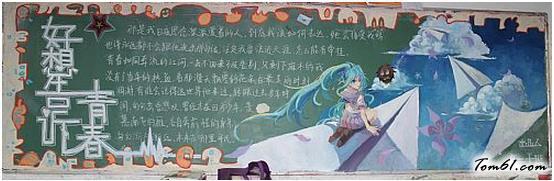 青春梦想主题黑板报版面设计图2图片