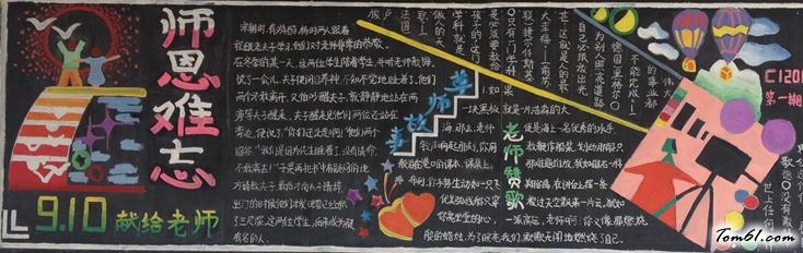 教师节黑板报版面设计图17