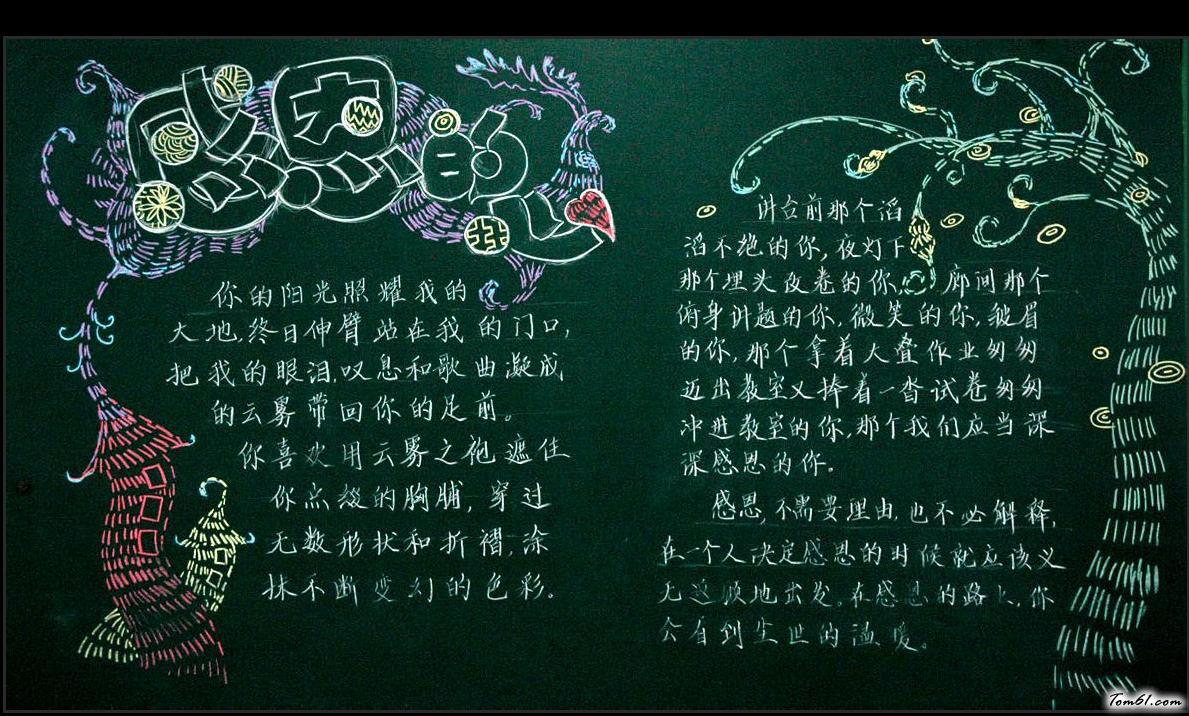 庆祝教师节_庆祝教师节黑板报版面设计图3