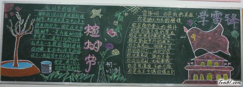 小学生学雷锋植树节黑板报版面设计图