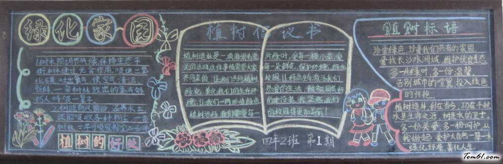 植树节黑板报版面设计图9