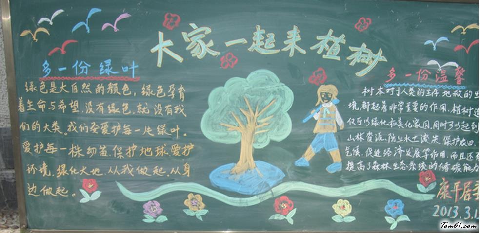植树节的黑板报版面设计图3_黑板报大全_手工制作大全