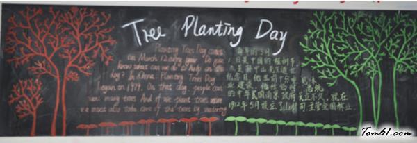简单的植树节黑板报版面设计图7图片