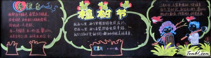 植树节黑板报版面设计图26
