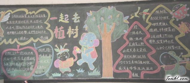 小学生植树节黑板报版面设计图23