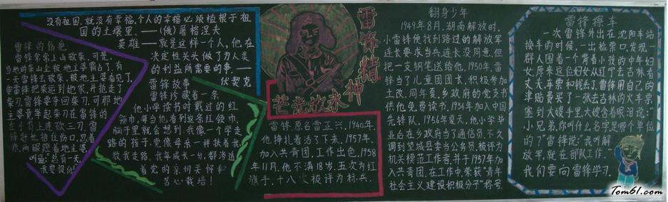学雷锋的黑板报版面设计图5