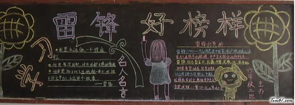 小学生学习雷锋好榜样黑板报版面设计图