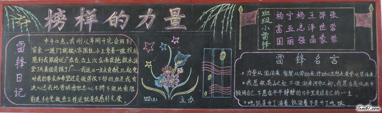 小学生学雷锋黑板报版面设计图8
