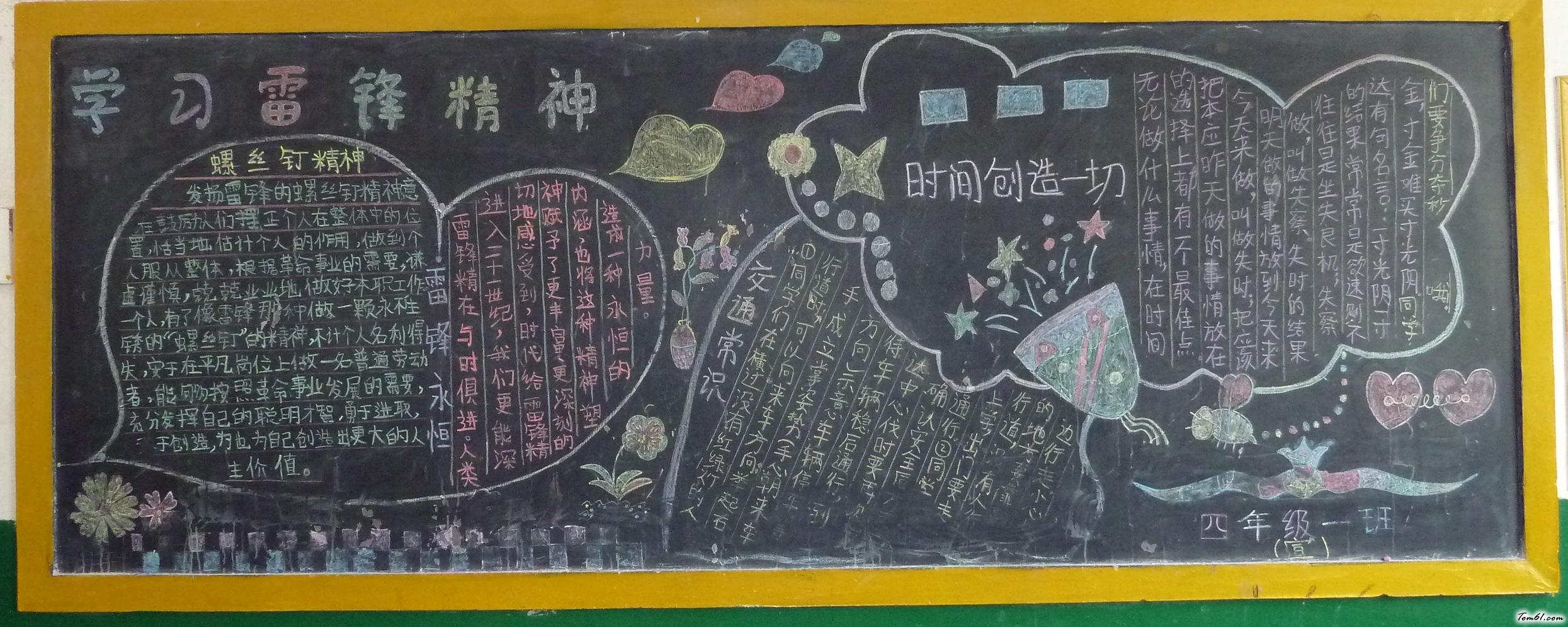 中国地图电子图_雷锋黑板报版面设计图4_黑板报大全_手工制作大全_中国儿童资源网