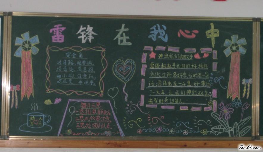 小学生学雷锋黑板报版面设计图21