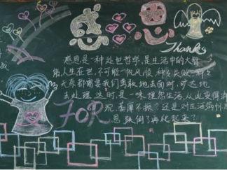 拥有一颗感恩的心黑板报版面设计图