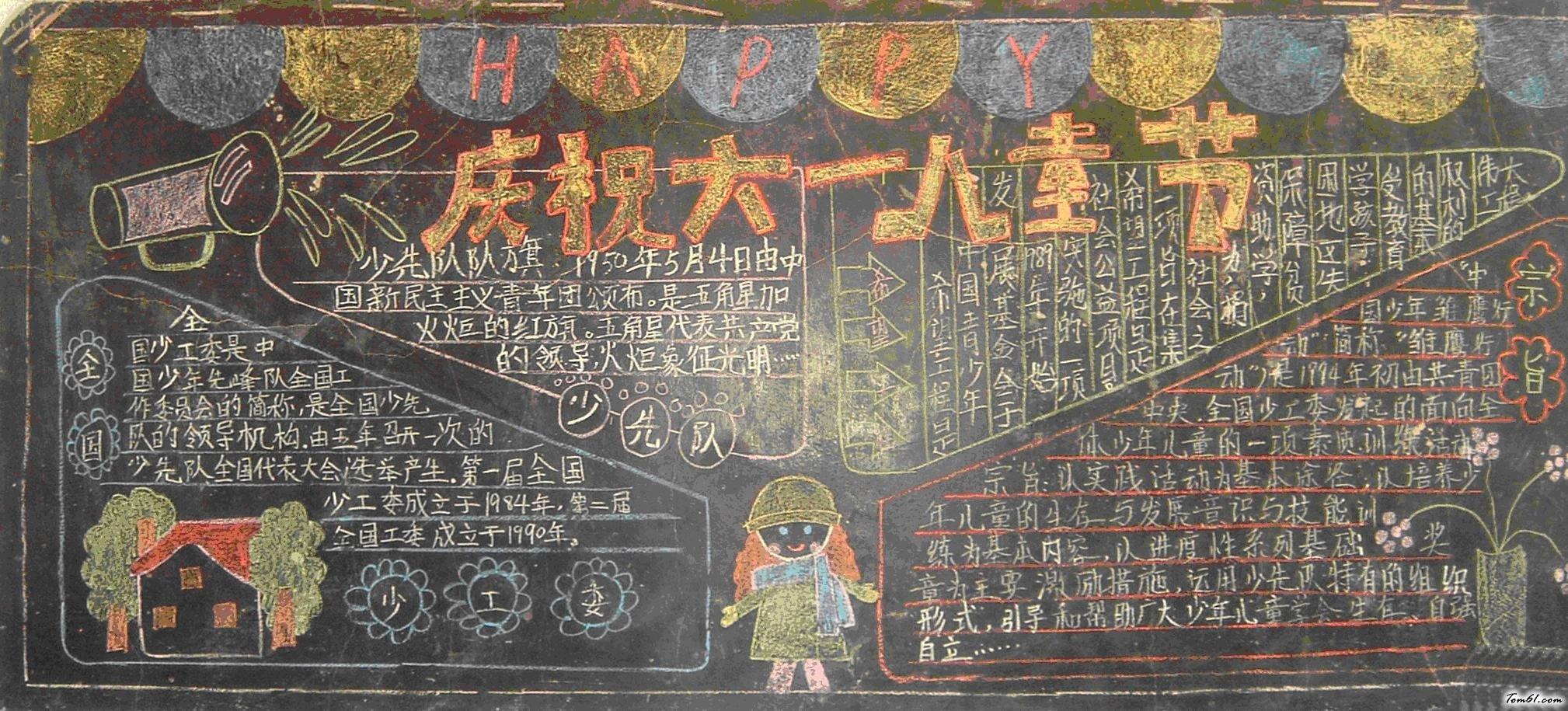61儿童节黑板报版面设计图