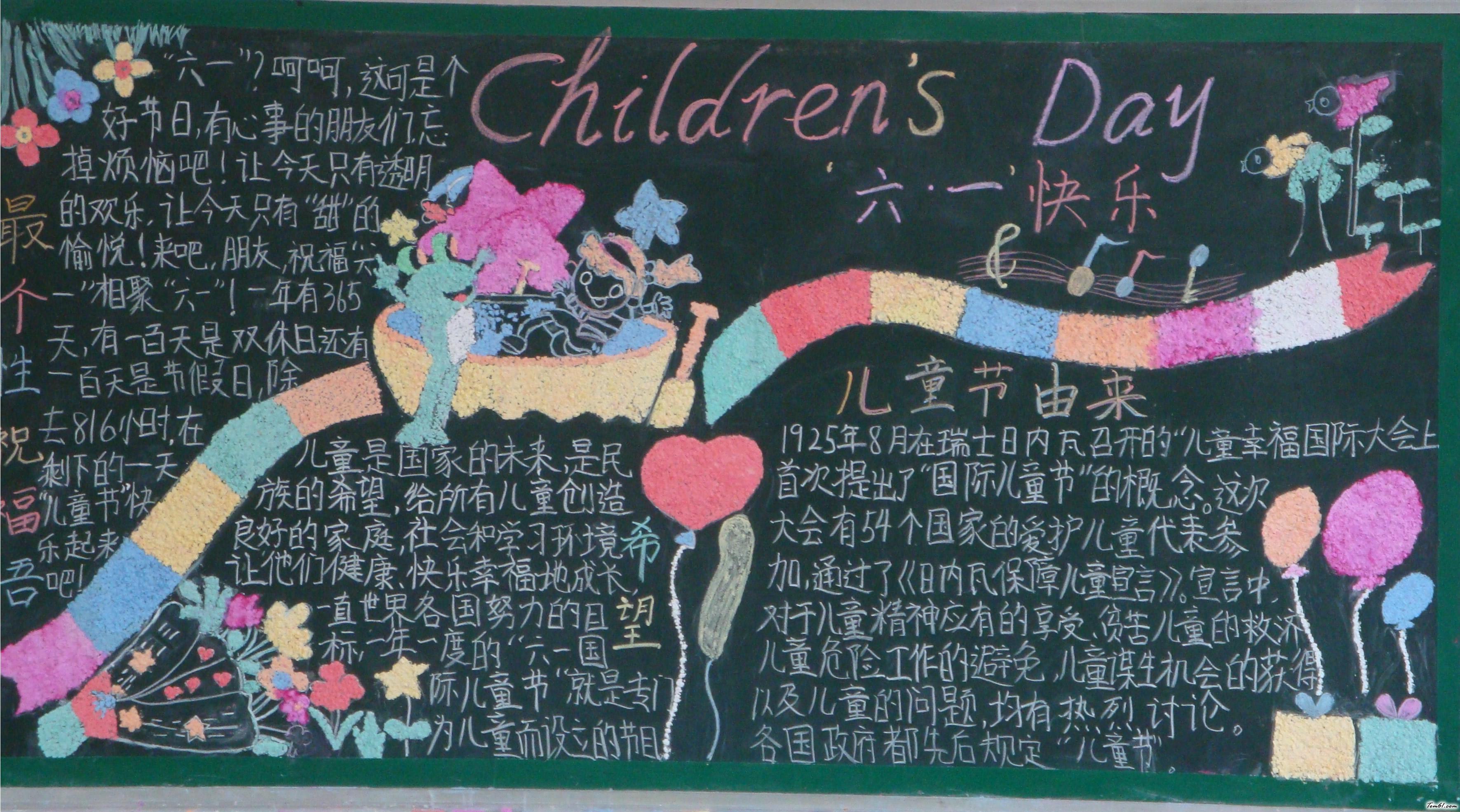 欢度儿童节黑板报版面设计图