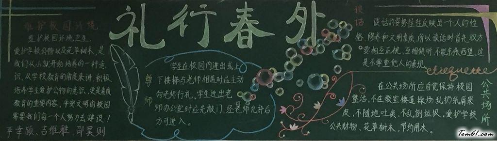 三月黑板报版面设计图_黑板报大全_手工制作大全_中国