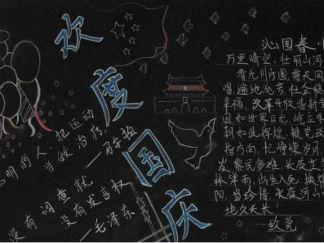 迎國慶慶華誕黑板報版面設計圖2