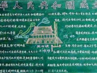 熱烈慶祝中華人民共和國成立六十周年主題黑板報版面設計圖