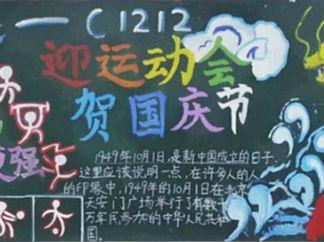 65周年国庆节黑板报版面设计图2