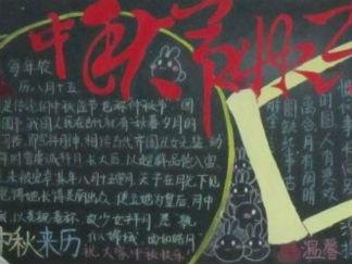 2015中秋节黑板报版面设计图2