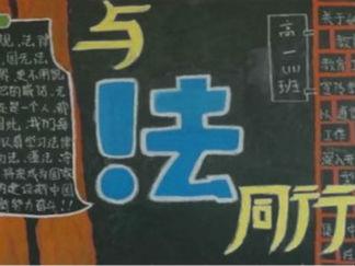 高中生法制黑板报版面设计图