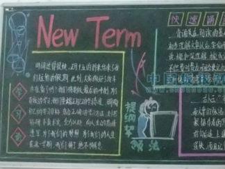 中学生新学期黑板报版面设计图