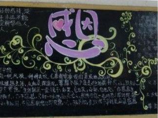 感恩·责任·文明礼仪主题黑板报9