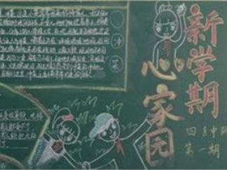 小学生开学黑板报版面设计图2