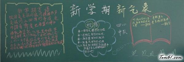 小学生开学黑板报版面设计图4
