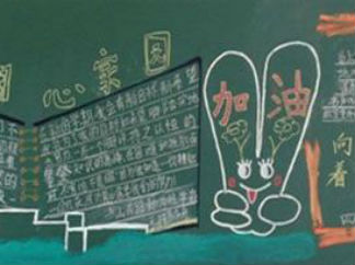 小学生开学黑板报版面设计图