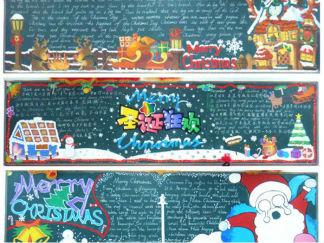 温州中学圣诞节主题黑板报版面设计图
