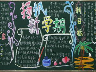 开学的黑板报版面设计图
