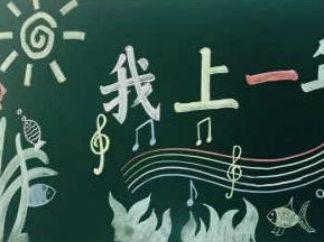 小学生开学黑板报版面设计图3