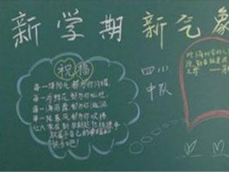 小學生開學黑板報版面設計圖4
