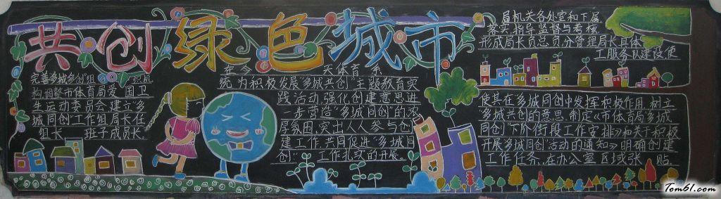 共創綠色城市黑板報版面設計圖