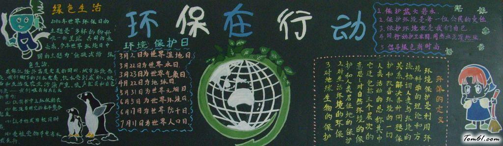 關愛地球黑板報版面設計圖
