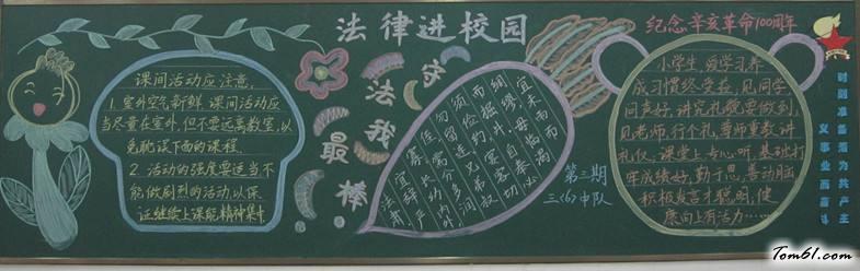 法律教育黑板報版面設計圖