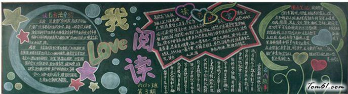 讀書活動黑板報版面設計圖
