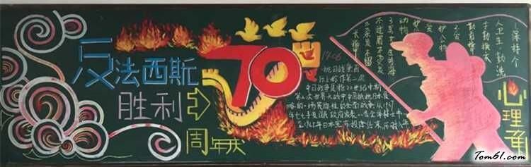 紀念抗戰勝利70周年黑板報版面設計圖