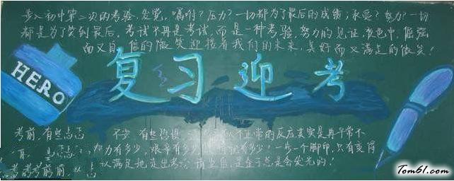 備戰期末的黑板報版面設計圖6