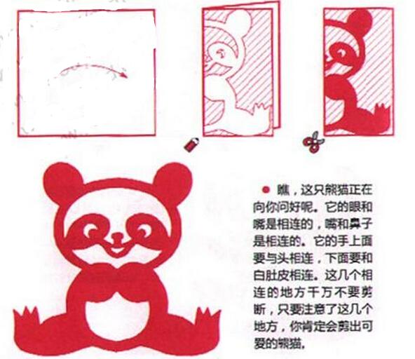 动物剪纸步骤图案大全-快乐的小熊猫图片1