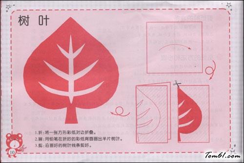 剪纸之树叶图片