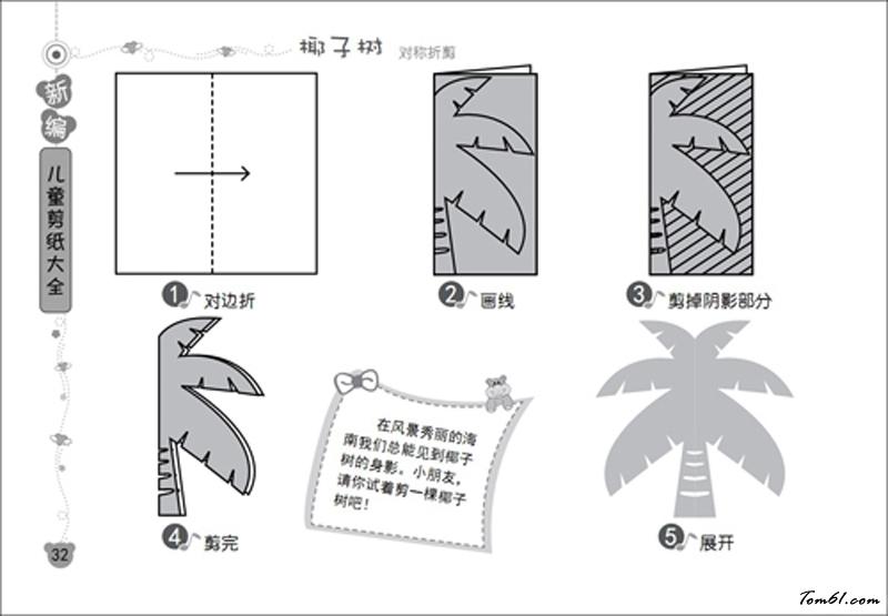 剪纸之椰子树_剪纸大全_手工制作大全_中国儿童资源网
