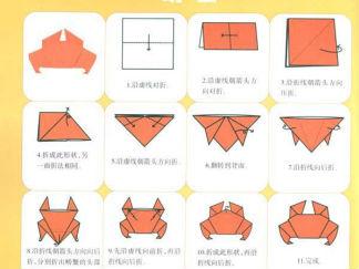 螃蟹5的折纸图解与方法教程